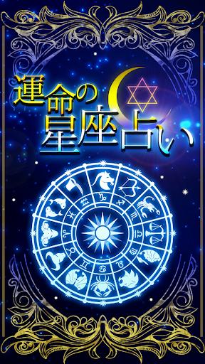 運命の星座占い ~守護星が導くあなたの未来~