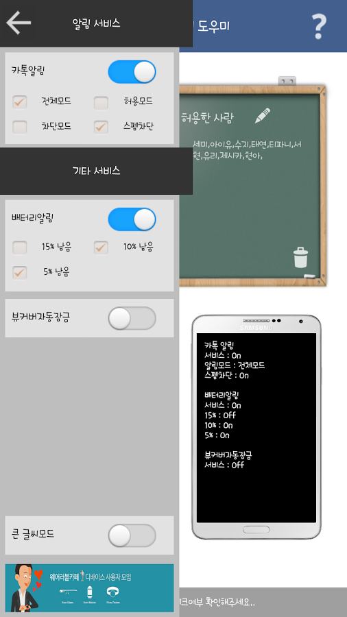기어2 카톡 알림 도우미 - screenshot