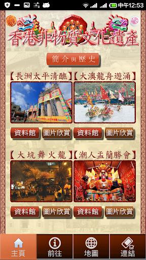 香港非物質文化遺產