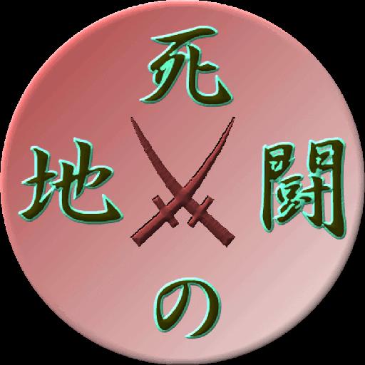 工具App|死闘の地 - <日本史地図アプリ> LOGO-3C達人阿輝的APP