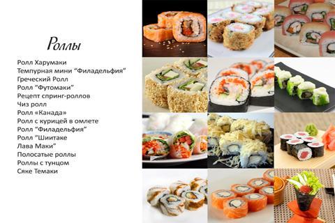 Роллы суши кулинария рецепты