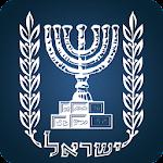 Israel Prime Minister's Office