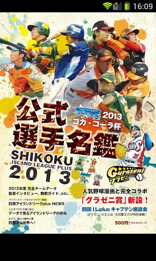 四国アイランドリーグplus 公式選手名鑑2013