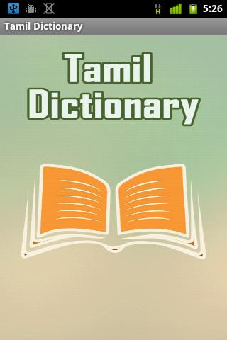English Tamil Dictionary - screenshot