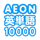 AEON英単語10000 icon