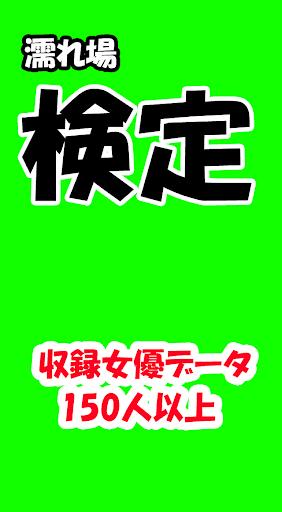 芸能人濡れ場検定 ~ちょっとHな女優の映画~