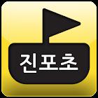 군산 진포초등학교 icon