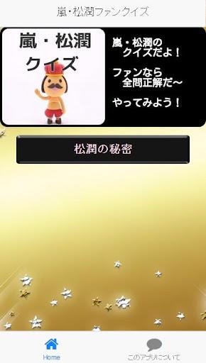 【免費娛樂App】嵐・松潤ファンクイズ-APP點子