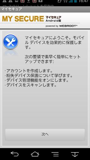 マイセキュア Android版