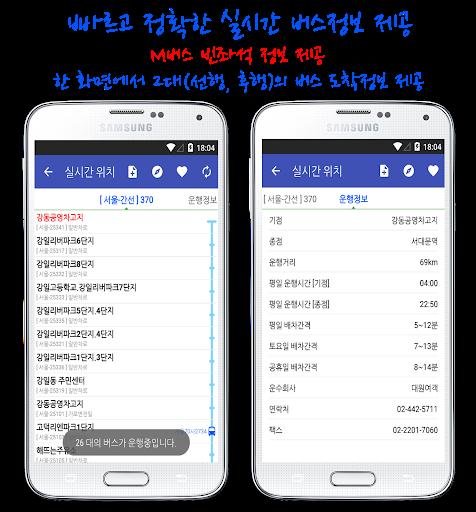 서울경기인천버스[ 서울버스 / 경기버스 / 인천버스 ] app (apk) free download for Android/PC/Windows screenshot
