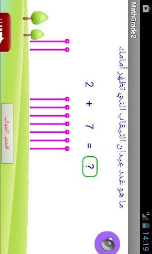 【免費教育App】حساب ثاني إبتدائي-APP點子