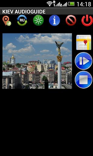 Киев аудиогид PRO