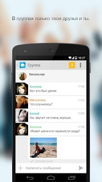 Russian dating chat APK screenshot thumbnail 7