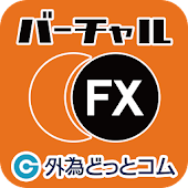 バーチャルFX for Android