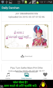 Daily Darshan screenshot