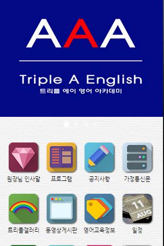 트리플에이영어학원