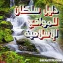 Sultan Islamic Sites icon