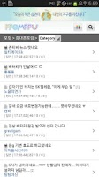 Screenshot of 휴대폰 뽐뿌 모니터링