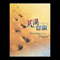 《荒漠甘泉》繁體版 icon