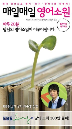 EBS 매일매일영어소원 상권1월~6월 -스마트포인트리딩