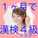 漢検4級一ヶ月マスター icon