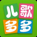 儿歌多多 - 故事,动画片,三字经,百家姓,唐诗,西游记 icon
