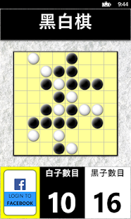 黑白棋對戰:在App Store 上的App
