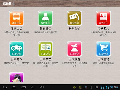 玩免費娛樂APP|下載悠佳日本 app不用錢|硬是要APP