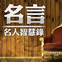 名人智慧錄 – 名人名言語錄 logo