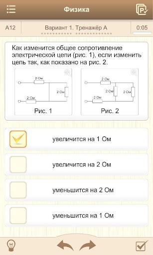 """Приложение """"Подготовка к ЕГЭ"""" для планшетов на Android"""