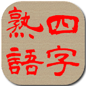 四字熟語 for Android
