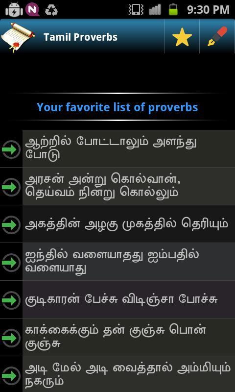 Tamil Proverbs- screenshot