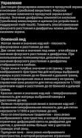 Screenshot of ГРИП Калькулятор