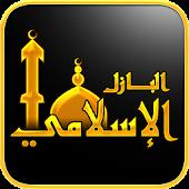 لعبة البازل الأسلامى
