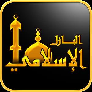 لعبة البازل الأسلامى for PC and MAC