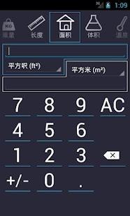 單位換算 (Unit Converter Free) - náhled