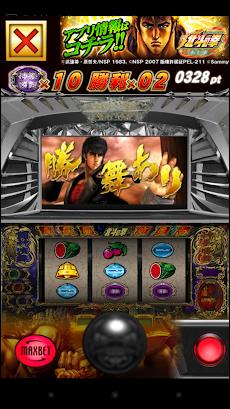 神拳勝舞チャレンジアプリのおすすめ画像5