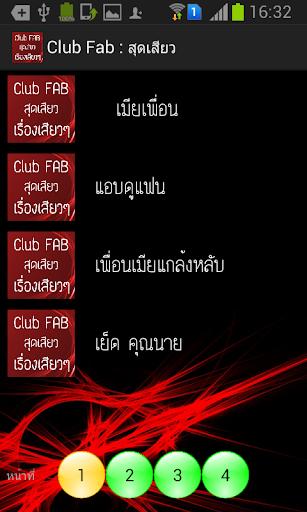 【免費娛樂App】Club Fab : สุดเสียว-APP點子