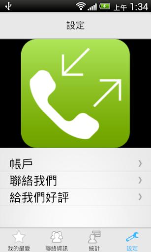 【免費社交App】Call Me-APP點子
