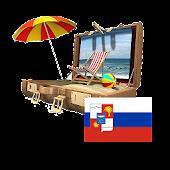 Сочи Путеводитель