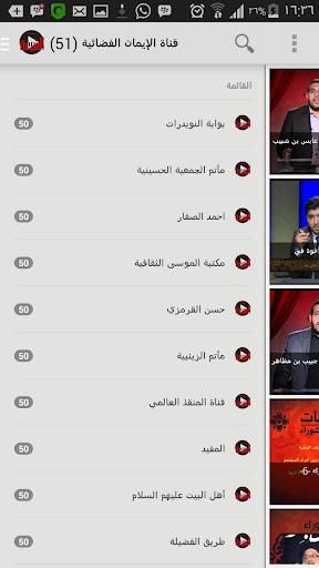 يوتيوب الشيعة