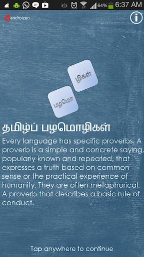 Tamil Palamolikal பழமொழிகள்