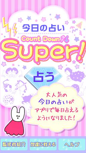 今日の占いカウントダウン Super