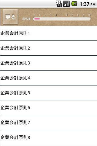 パブロフ簿記1級理論- screenshot