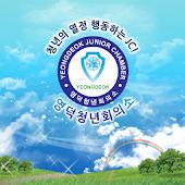 한국청년회의소 영덕JC