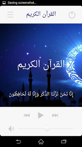 القرآن الكريم كل القراءات