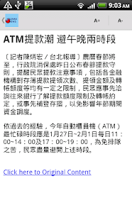 TaiwanNews (台灣新聞)- screenshot thumbnail