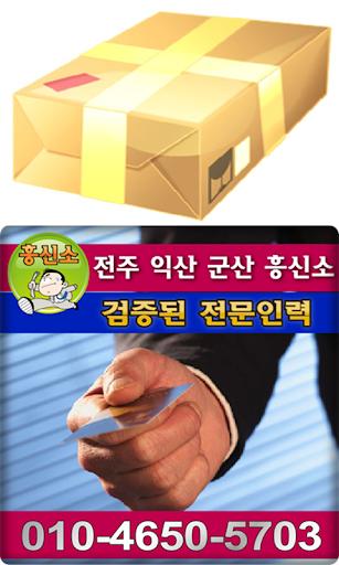 전주흥신소 전주 익산 군산 지역 흥신소 심부름센터