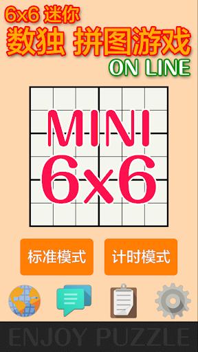 6x6 迷你 数独 拼图游戏 ON LINE