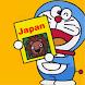 A Japan Lesson
